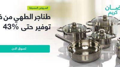 تخفيض 43% على طناجر الطهي من سوق السعوديه