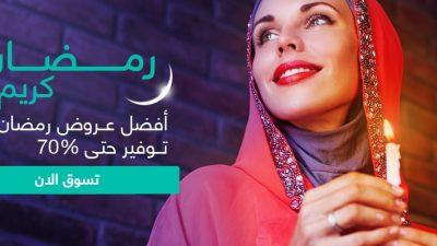 عروض سوق دوت كوم السعودية لشهر رمضان خصم حتى 70%
