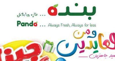 عروض بنده السعودية 26 رمضان - 1 تموز 2016