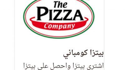 بيتزا كومبني اشتري واحدة واحصل على الثانية مجاناً