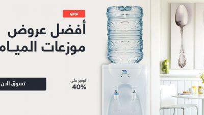 خصم حتى 40% على موزعات المياه