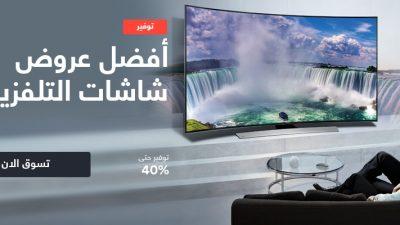خصم حتى 40% على شاشات التلفاز