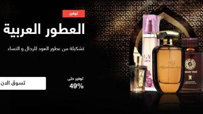 خصم حتى 49% على العطور العربية