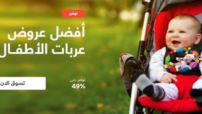 خصم حتى 49% على عربات الاطفال