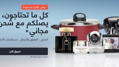 شحن مجاني لجميع الطلبات باكثر من 100 درهم في سوق الامارات