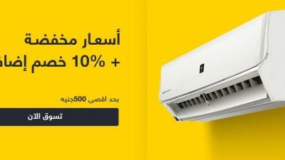 كود خصم سوق كوم مصر 10% على المكيفات