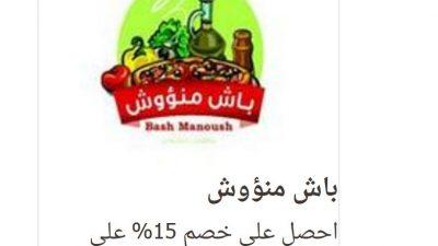 خصم 15% على الطلب بأكثر من 100 ريال من باش منؤوش