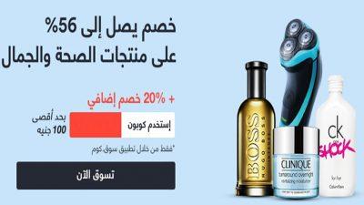 كوبون سوق كوم مصر خصم 20 على منتجات الصحة والجمال