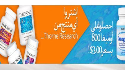 اشتري اي منتج Thorne Research واحصل على اوميغا 800 ب 3 $ فقط