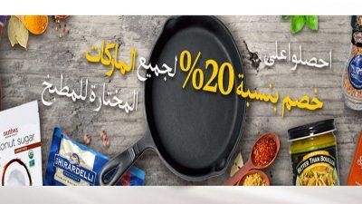 خصم 20% على منتجات المطبخ