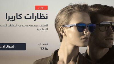 خصم حتى 73% على نظارات كاريرا