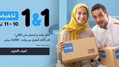 سوق كوم الامارات اشتري منتج من 1&1 واحصل على الثاني مجاناًً