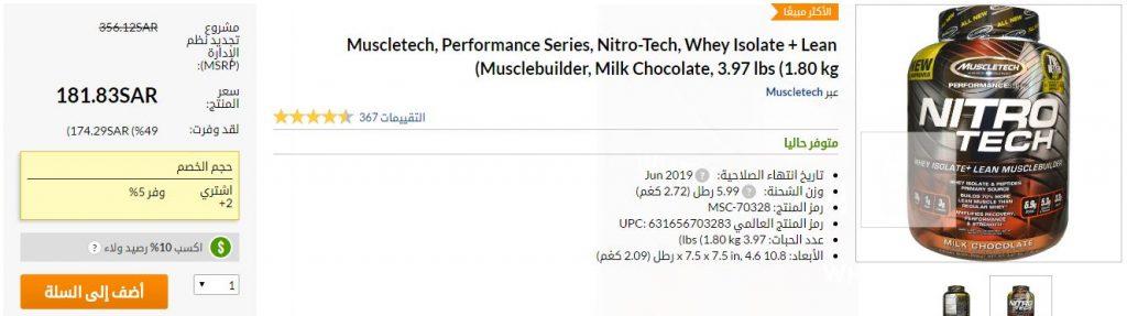 بروتين نترو تك مكمل غذائي