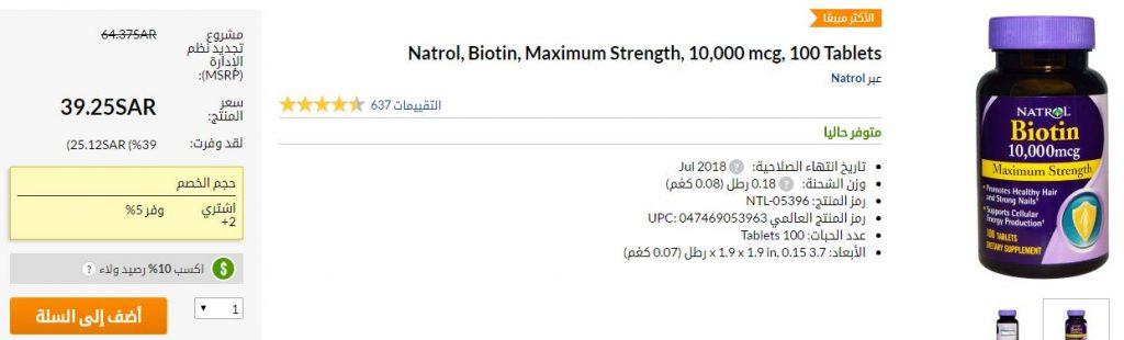 بيوتين 10000 -5000 للشعر والجلد و الأظافر