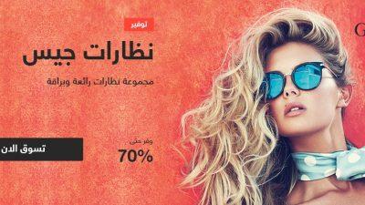 خصم يصل الى 65% على منتجات محددة من نظارات جيس