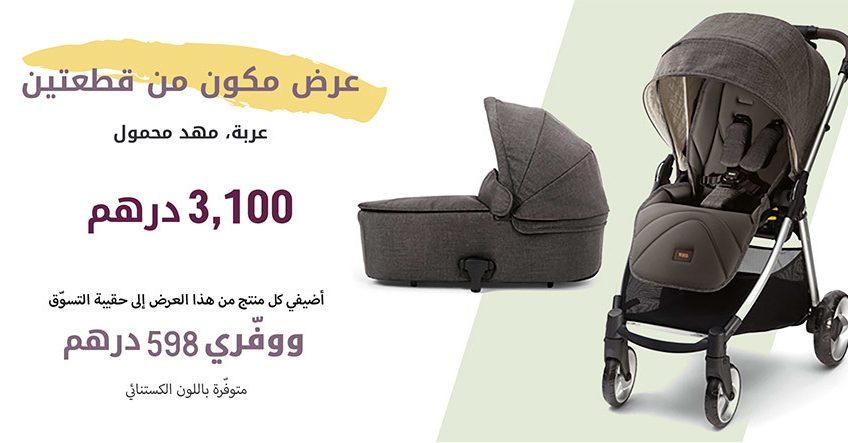 عروض عربة الأطفال أرماديلو قطعتين خصم 598 درهم