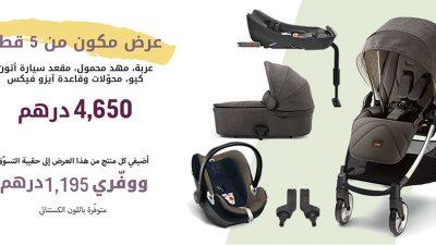 عرض عربة أطفال أرماديلو 5 قطع خصم 1195 درهم