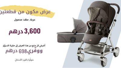 عرض عربة أطفال أوربو 2 قطعتين خصم 698 درهم