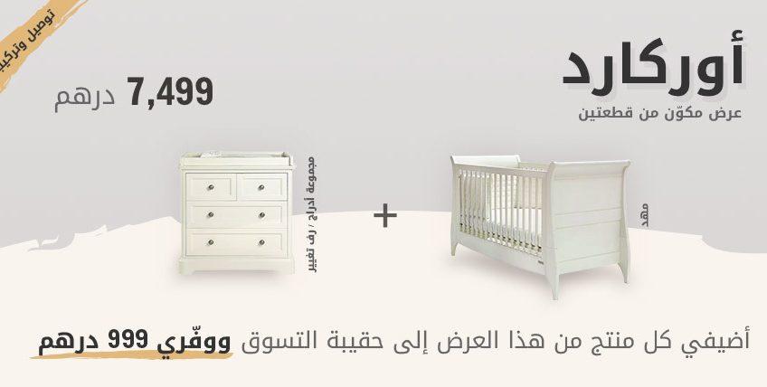 عرض غرفة نوم اطفال أوركارد 2 قطع خصم 999 درهم