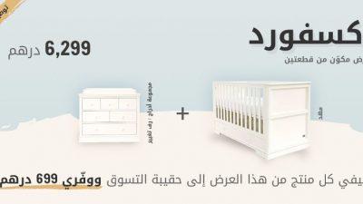 عرض غرفة نوم اطفال اكسفورد 2 قطع خصم 699 درهم