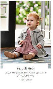 تسوقي أفضل ماركات ملابس الأطفال من ماماز اند باباز