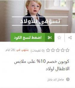 كوبون خصم 10% على ملابس الاطفال اولاد