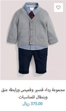 أفضل مكان لتسوق ملابس اطفال اولاد