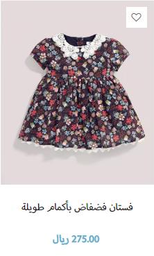 تشكيلة ملابس بنات 2017 ماركات بريطانية اصليةتشكيلة ملابس بنات 2017 ماركات بريطانية اصلية