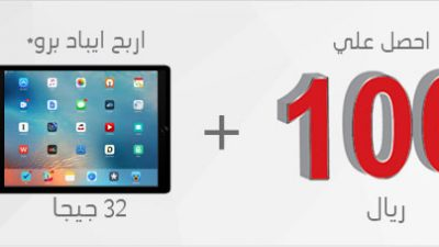قسيمة خصم عبداللطيف جميل للالكترونيات خصم 100 ريال