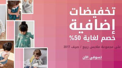 خصم 30% على ملابس الاطفال