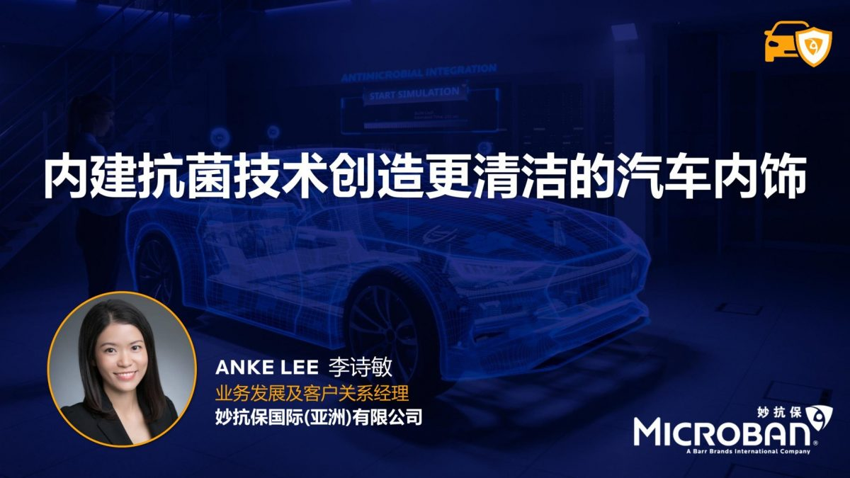 Chinaplas Automotive Webinar Creating Cleaner Car Interiors