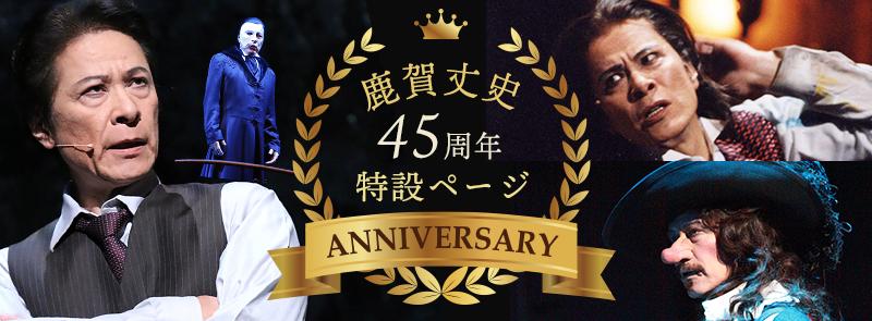 鹿賀丈史45周年