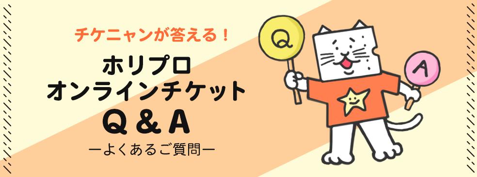 ホリプロオンラインチケットQ&A