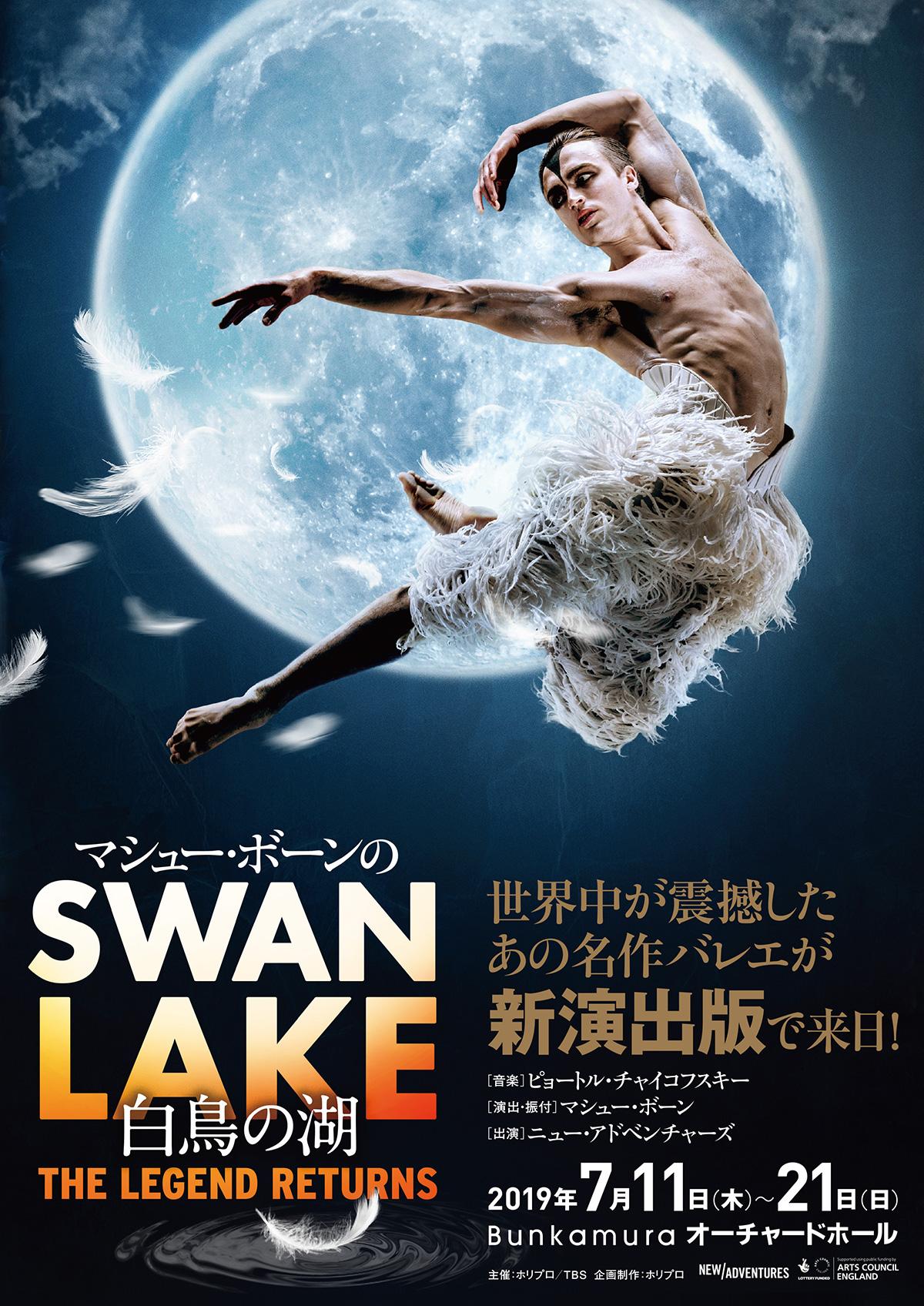 マシュー・ボーンの『白鳥の湖~スワン・レイク~』表