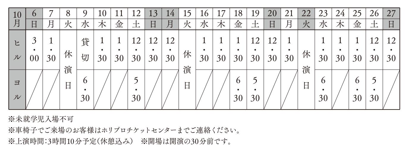 組曲虐殺 東京公演