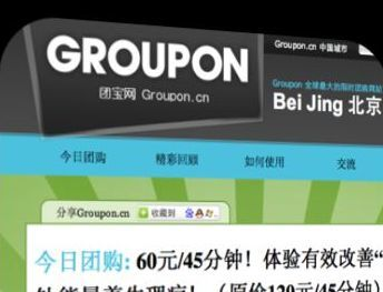 Groupon chinav2