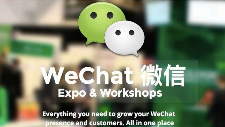 Wechat expo cover image jpeg