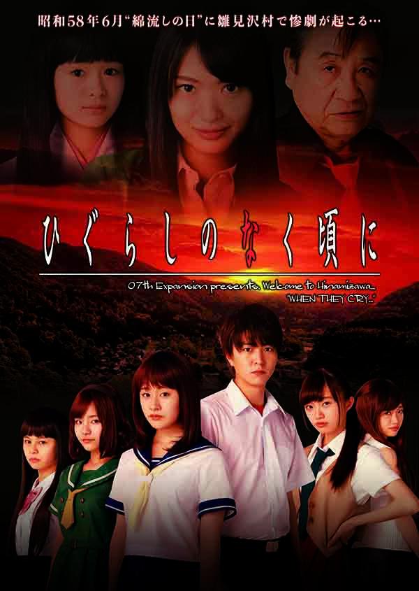 Higurashi TV Drama coming to DVD