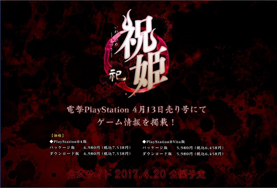 Iwaihime -Matsuri- PS4/Vita port announced!