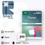 بطاقة ايتونز 250 ريال سعودي