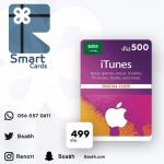 بطاقة ايتونز 500 ريال سعودي