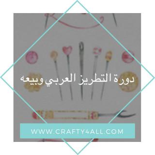 دورة التطريز العربي وبيعه ( تصلك عبر البريد الإلكتروني  )