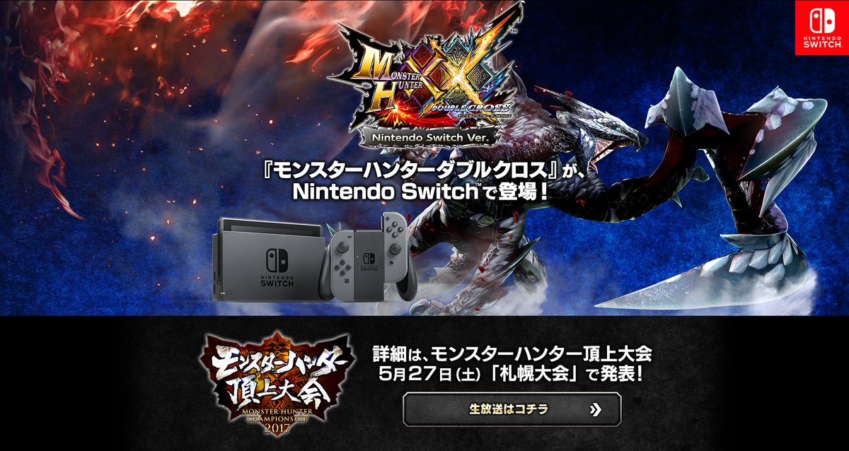 Monster Hunter XX Has been Confirmed As Upcoming Nintendo Switch Game