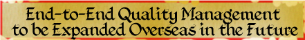 品質管理の徹底と今後の海外展開