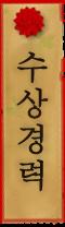受賞歴・注目度
