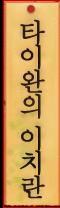 타이완 이치란