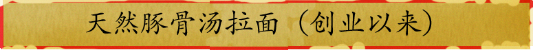 天然豚骨汤拉面(创业以来)