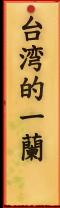 台湾の一蘭