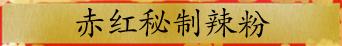 赤红秘制辣粉