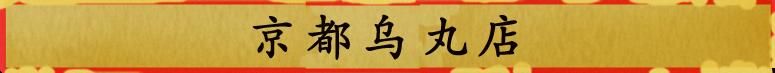 京都烏丸店